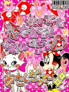 ディズニー 恋愛画像笒