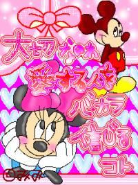 恋愛画像(ミッキー、ミニー)