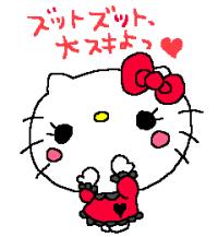 恋愛画像 キティー